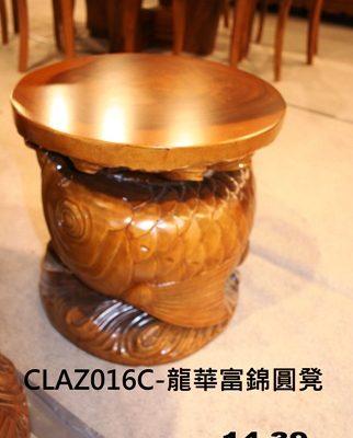 14-39龍華富錦圓凳 (1)
