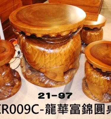 21-97龍華富錦圓桌
