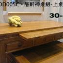 30-5 品軒神桌組-上桌 (1)