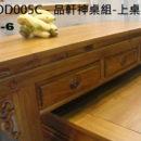 30-6品軒神桌組-上桌 (2)