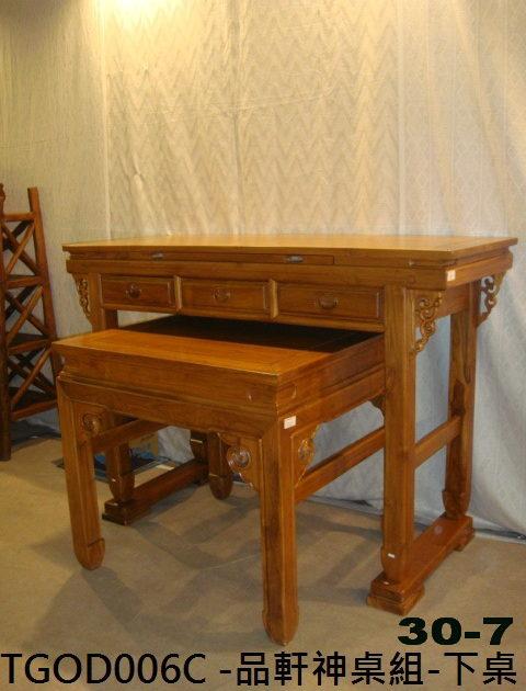 30-7 品軒神桌組-下桌