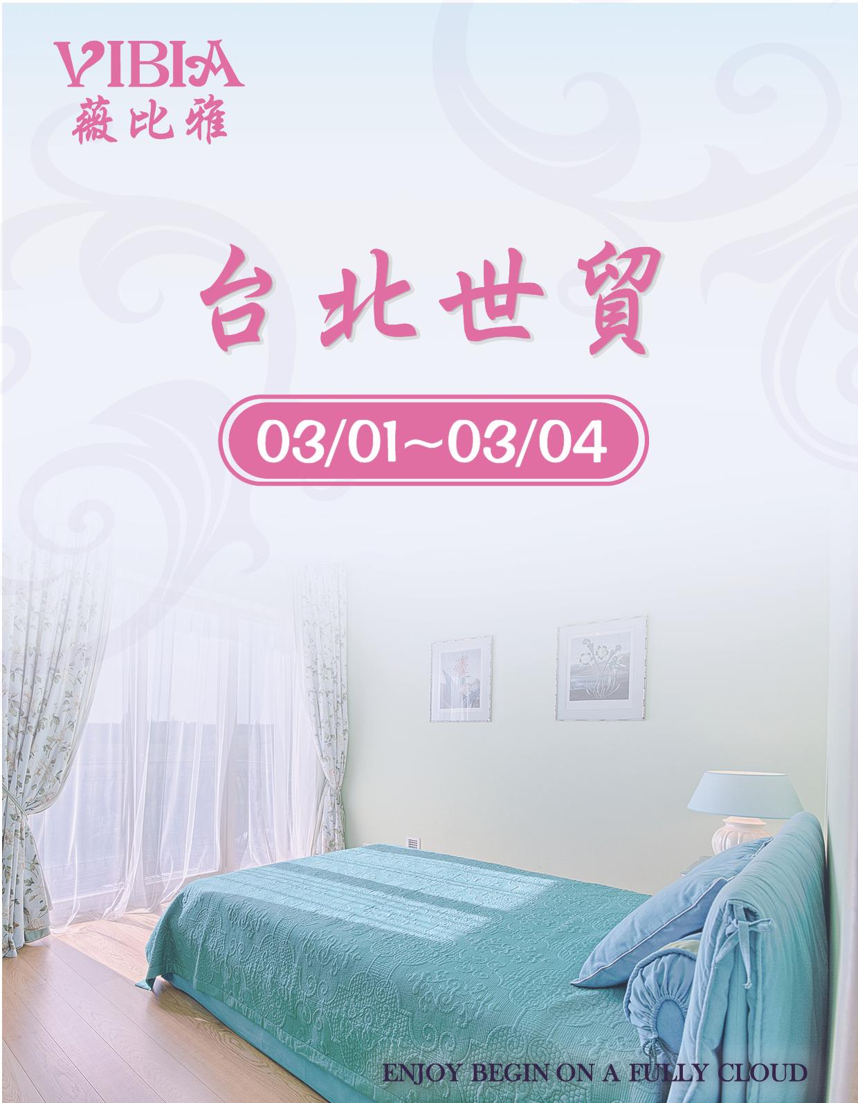 台北世貿BANNER(20180301-0304)-01